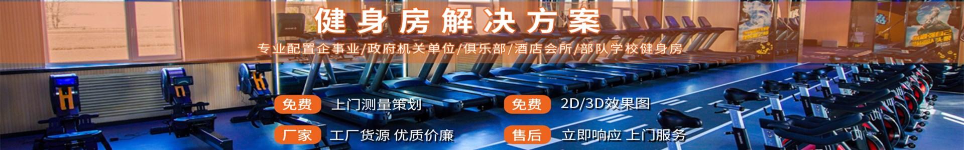 健身房解决方案