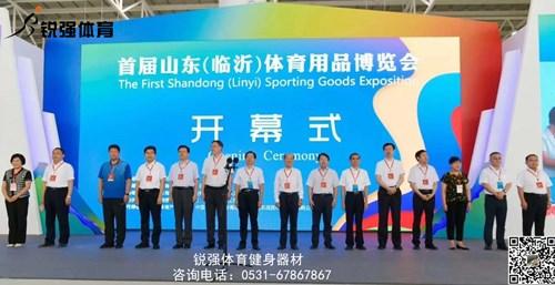 锐强体育健身器材亮相首届山东体博会