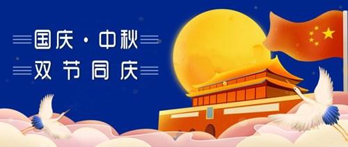 中秋国庆,双节同庆