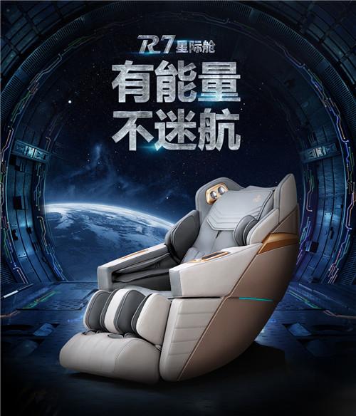 艾力斯特-R7星际舱按摩椅