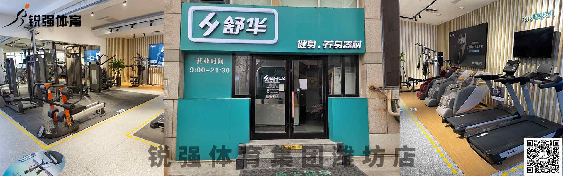 锐强体育集团潍坊店