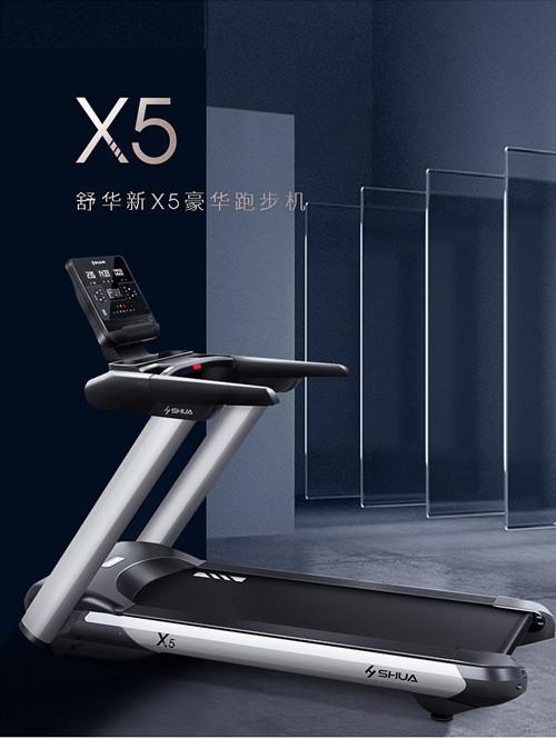 舒华 新X5跑步机SH-T6500