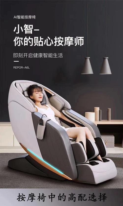 按摩椅A6L-6.jpg