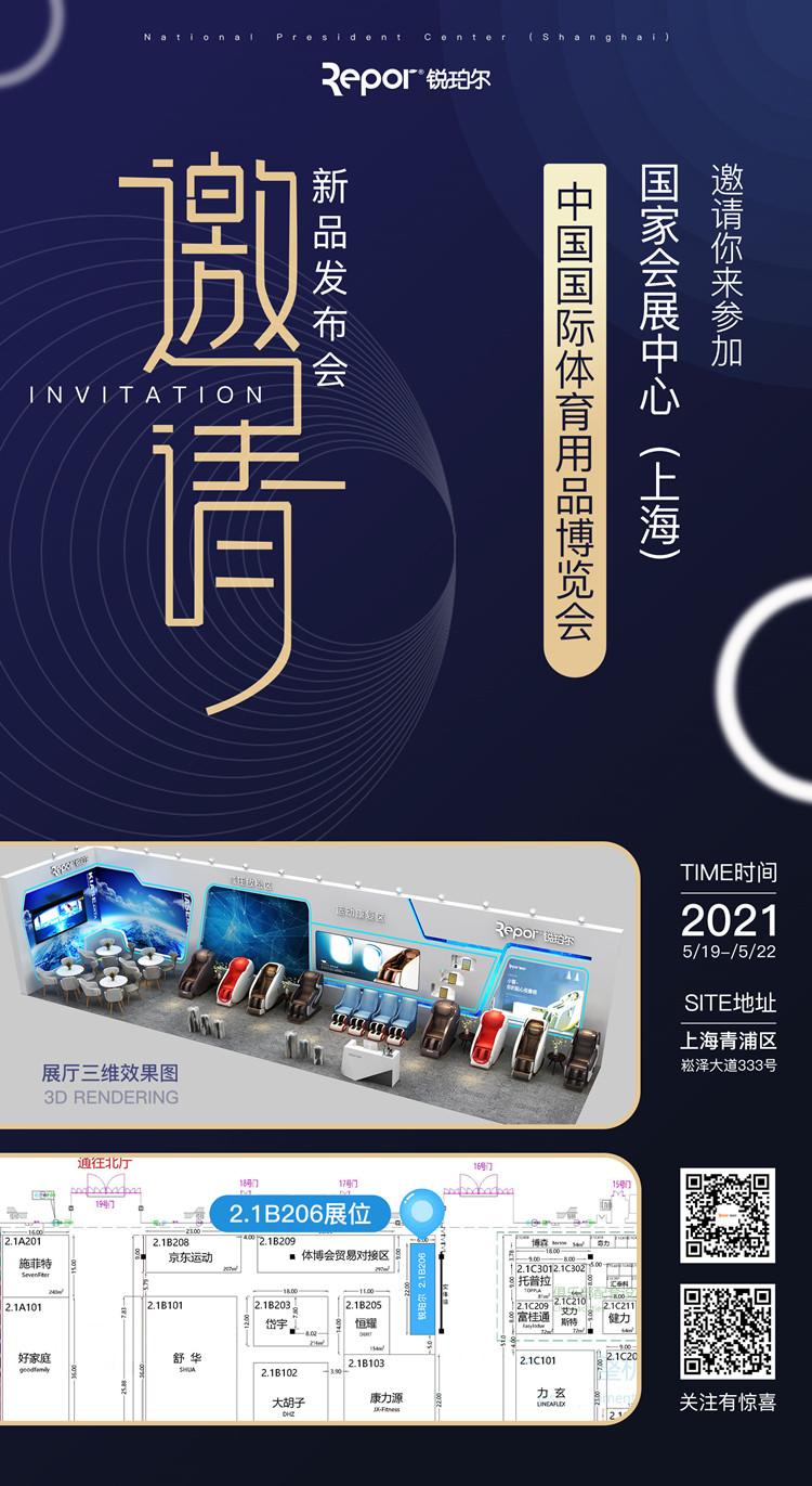 锐强体育旗下品牌-锐珀尔应邀参加2021年5月19日-22日的上海体博会